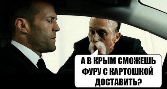 крым :)
