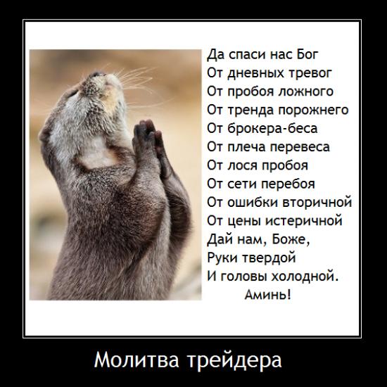 Молитва трейдера