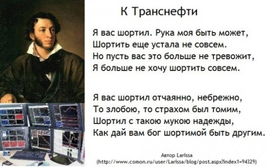 К Транснефти (по мотивам А.С. Пушкина)