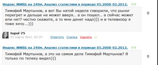 Немного ржем и делаем прогнозы))) Куда мы летим)