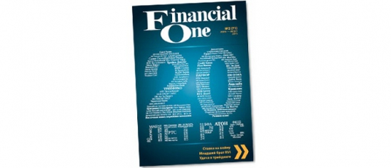 Вышел летний номер журнала Financial One