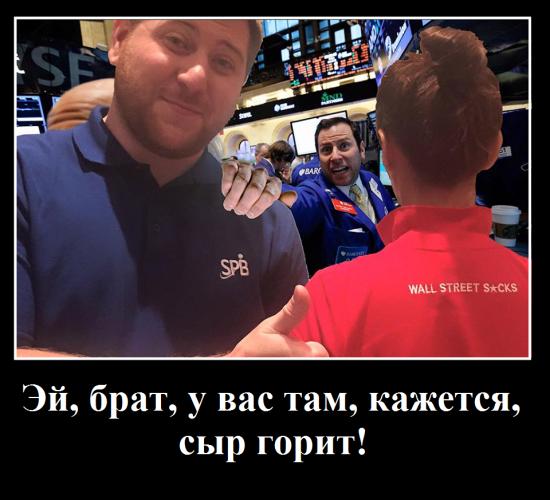 Лучший демотиватор по версии Financial One и Санкт-Петербургской биржи!!!