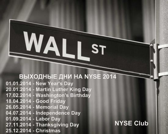 Выходные дни на бирже NYSE в 2014 году