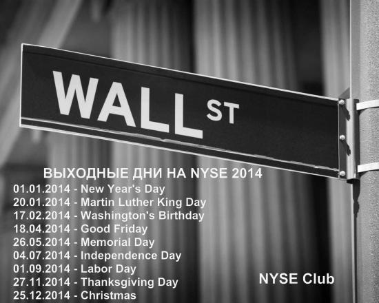 Выходные дни на бирже NYSE