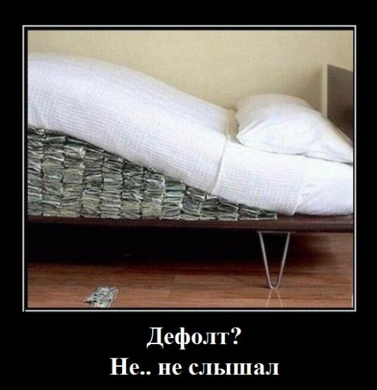 Кому дефолт, а кому профит )
