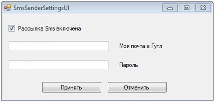 Открытая микро библиотека с бесплатной СМС рассылкой