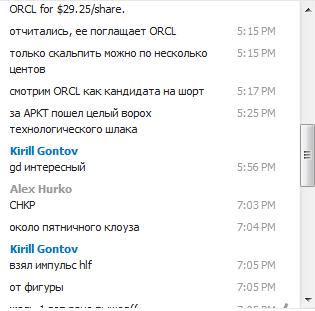Skype чат трейдеров NYSE.