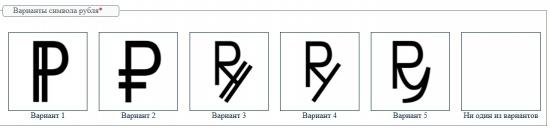 Обсуждение символа рубля от ЦБ РФ