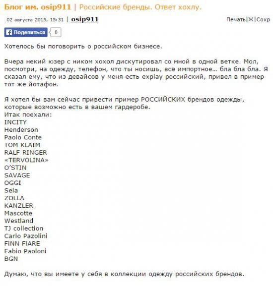 Российские бренды. Ответ от ХОХЛА