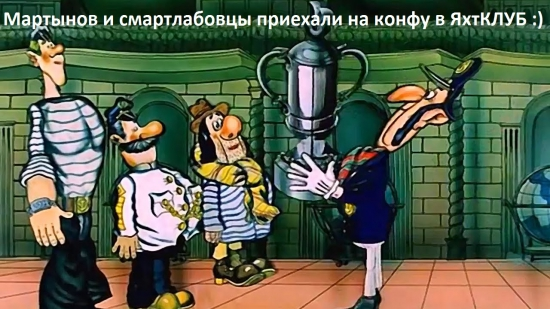 Конфы СмартЛаба