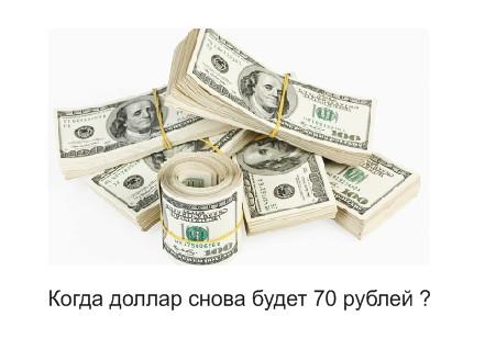 Когда доллар снова будет 70 ?