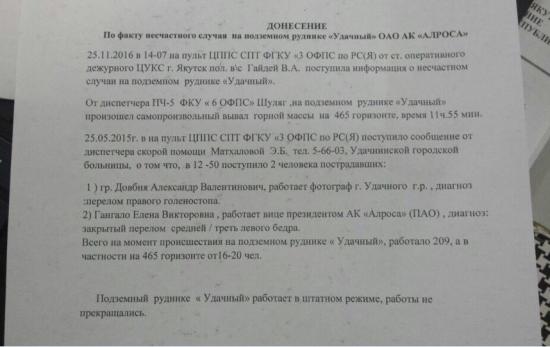 """Обвал на подземном руднике """"УДАЧНЫЙ"""" Алроса"""