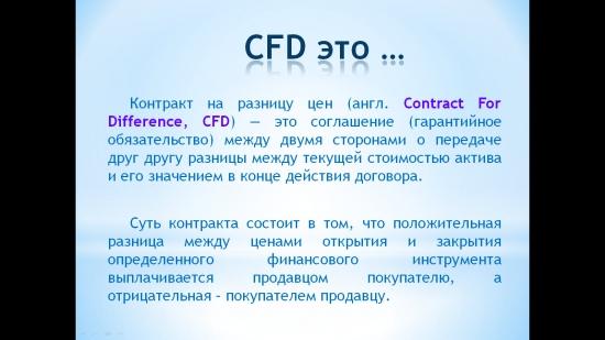 CFD так ли страшен ... как его малюют черти.