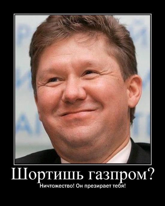 Газпром лонг!