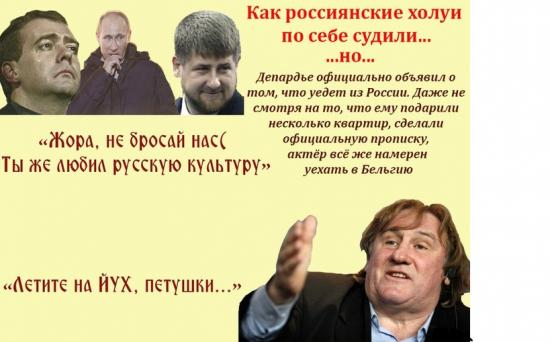Депардье и российская власть