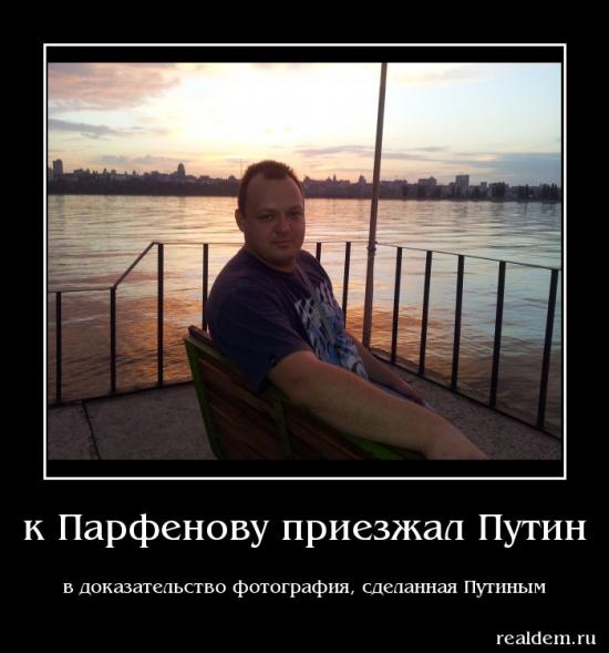 о Парфенове и Путине