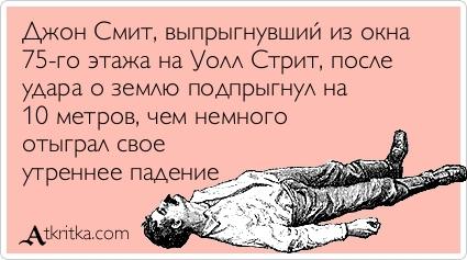 жениаль! )