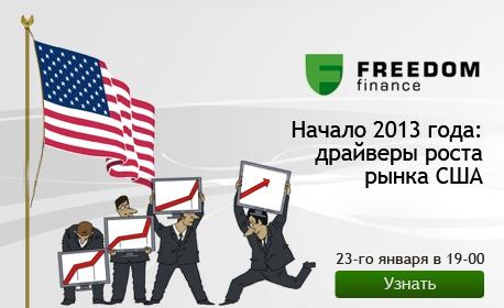 """Бесплатный вебинар """"Начало 2013 года: драйверы роста рынка США""""  сегодня, 23 января в 19:00 мск"""