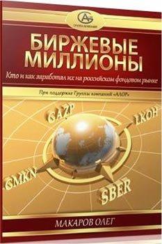 """Интересные цитаты из книги О. Макарова """"Биржевые миллионы"""""""