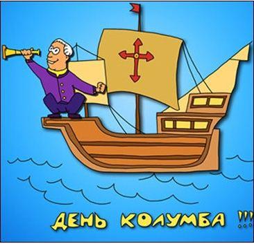 8 октября - День Колумба! (фондовый рынок США  работает)