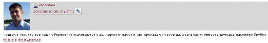 Соотношение рубль доллар за 10 лет