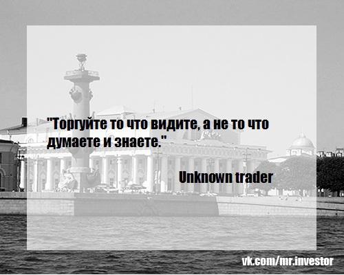 Поговорка про фондовый рынок