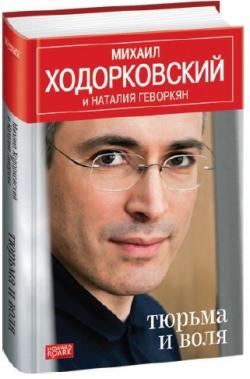 """Ходорковский """"Тюрьма и воля""""_мысли после прочтения"""