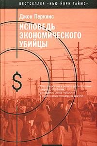 Исповедь экономического убийцы - после прочтения сжечь))