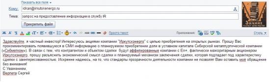 """Зачем """"Иркутскэнерго"""" """"Красноярский метзавод""""?"""