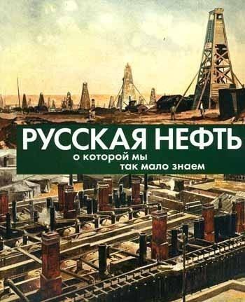 Русская нефть, о которой мы так мало знаем - рецензия