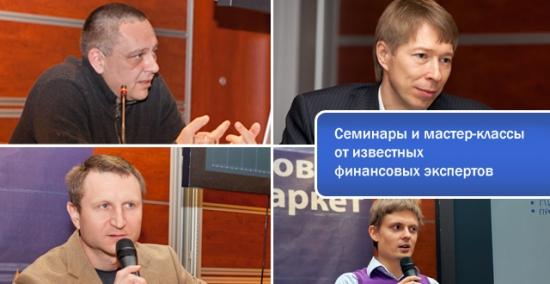 Только 24 ноября - в Москве - БЕСПЛАТНЫЕ мастер-классы и семинары от лучших финансовых экспертов России.
