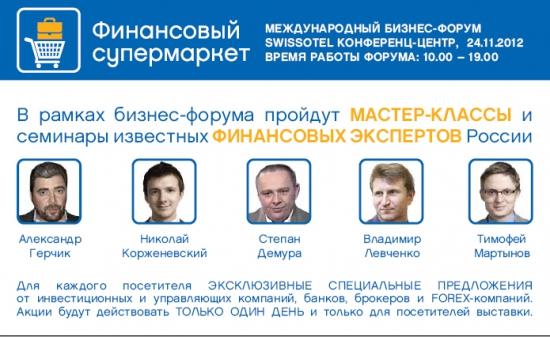Финансовый супермаркет объединил лучших финансовых экспертов
