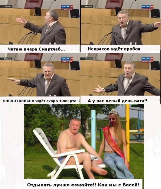 Жириновский о Смарт-лабе (пятнично-летнее)