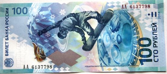 Новые олимпийские 100-рублёвки!