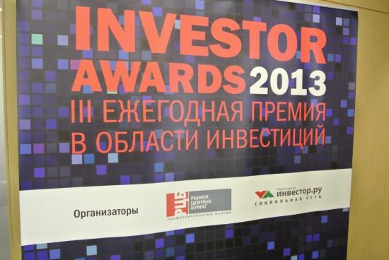 VII форум «Квалифицированный инвестор 2013»