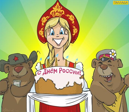 Поздравляем с наступающим Днем России!