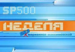 S&P 500 Неделя без Марианны Максимовской