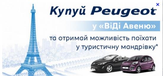 Акции Peugeot будут исключены из фондового индекса CAC