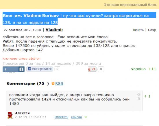 Блог им. VladimirBorisov | ну что все купили? завтра встретимся на 138. а на сл неделе на 128