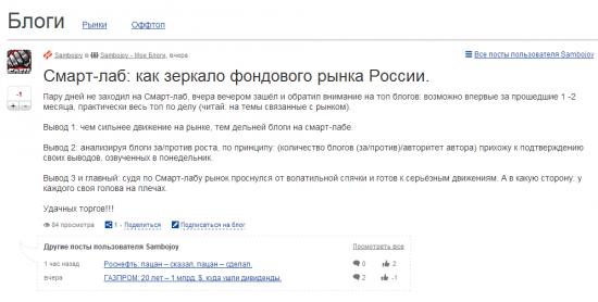 Наш засланный казачооок рекламирует Смартлаб на блоге Финама :)