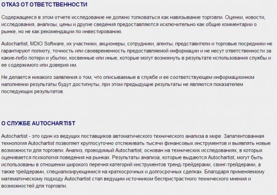 Autochartist от 24.10.2013