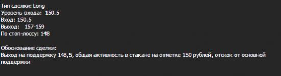 Идея по Газпрому от Сапунова А.