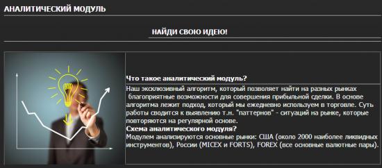 Сапунов. Автоматизированный околорынооок :)