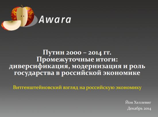 Витгенштейновский взгляд на российскую экономику. Йон Хеллевиг