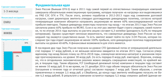 Инвестиционные идеи ЭНЕЛ Россия – возможен сюрприз