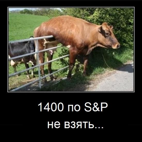 1400 по S&P не взять !!!
