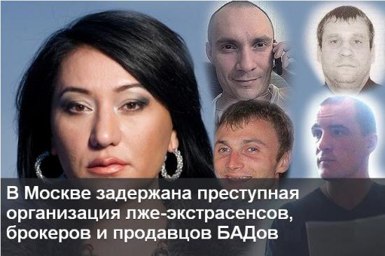 В Москве задержана преступная организация лже-экстрасенсов, брокеров и продавцов БАДов