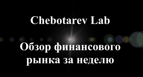 Chebotarev Lab - Обзор финансового рынка и результаты биржевых операций за неделю, 15.08.2015