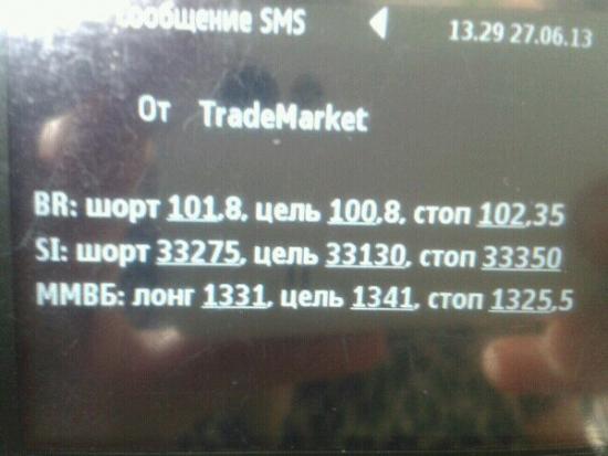 Рекомендация от Trade Market