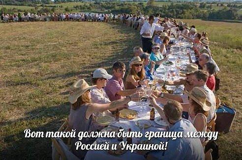 Хотел бы я чтобы такой была граница между Россией и Украиной